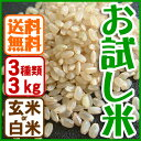 【新米】【平成30年産】お米 お試しセット兵庫県産(合計3kg)有機肥料【当日精米】【送料無料】