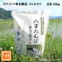 【新米】【平成29年産】こうのとり米 白米(10kg:5kg×2袋)六方たんぼのコシヒカリ コウノト