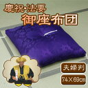 【バレンタイン】慶祝・法要 御座布団(紫)夫婦判【送料無料】...