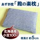【母の日】あずき枕 小豆枕 殿の楽枕【高さ5cm】