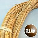 紅籐(自然色) 手芸用 工芸用品 材料 直径2〜5mm 1kg