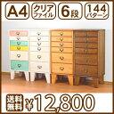 多段チェスト 6段 A4クリアファイル収納 書類 引き出し 天然木製【送料無料】【05P03Dec16】