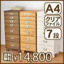 多段チェスト A4チェスト 7段 ネームプレート 書類 引き出し 電話台 FAX台 木製 収納 家具【送料無料】