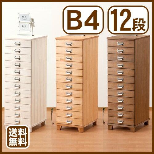 多段チェスト B4サイズ 12段 ネームプレート 書類 引き出し 木製 収納 家具【送料無料】