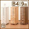 多段チェスト B4チェスト 9段 ネームプレート 書類 引き出し 木製 収納 家具【送料無料】
