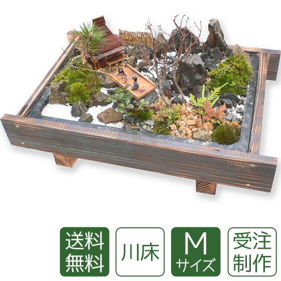 【敬老の日】盆栽 盆景 ミニ庭園 川床M 【送料無料】 癒しの空間をお楽しみください。