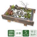 【残暑御見舞】盆栽 盆景 ミニ庭園 水車S 【送料無料】
