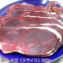 鹿肉 モモ(スライス)300g ジビエ料理【venison】
