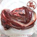 鹿肉 ロース(ブロック)500g ジビエ料理【venison】