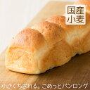 こめっとパン ロング