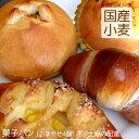 菓子パンセット 北海道産小麦...