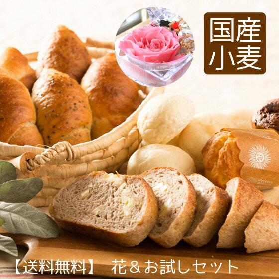【バレンタイン】パン&お花セット ギフト 誕生日プレゼント【送料無料】