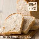 食パン 天然酵母 くるみ