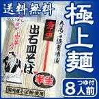 【父の日】出石そば 蕎麦 ギフト 半生麺(8人前)【送料無料】