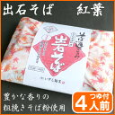 出石そば 蕎麦 ギフト 半生麺(4人前)【送料無料】