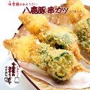 串カツ 50本 八鹿豚 国産豚 味季籠のお惣菜【冷凍】【業務用 イベント】