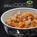 たじまの鶏 焼鳥丼の具 1人前【冷凍】