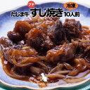 【業務用】たじま牛 プチすじ焼き 10人前【冷凍】