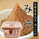 調味料 - 味噌 米みそ 4kg【しょうゆの花房】