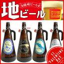 【ホワイトデー】城崎温泉の地ビール クラフトビール ギフトセット(1000ml×選べる2本)【送料無料】