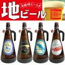 【父の日】城崎温泉の地ビール クラフトビール ギフトセット(...
