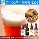 【お中元】城崎温泉の地ビール クラフトビール 燻製ナッツ おつまみセット ギフト【送料無料】