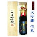 【ホワイトデー お返し】日本酒ギフト 大吟醸 但馬「天」1.8L 木箱入り【此の友酒造】