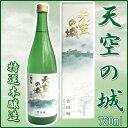 日本酒 特撰本醸造「天空の城」竹田城跡 720ml