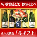 お年賀 日本酒 飲み比べ ギフトセット【300ml×5本】