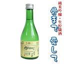お酒日本酒純米吟醸生貯蔵酒骨まで愛して300ml