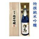 ショッピング日本酒 【お中元】日本酒ギフト 特撰純米吟醸 但馬「鳳」 1.8L 木箱入り