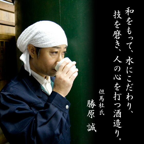 日本酒 地酒 但馬杜氏の技 但馬カップ 180...の紹介画像2
