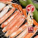 バーベキュー カニ ズワイガニ ずわい蟹 海鮮 ボイル ハーフポーション 1kg 焼きガニ【送料無料】...