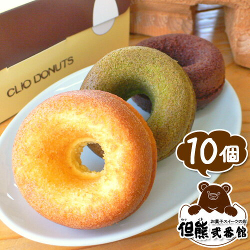 【母の日】チョコ スイーツ ドーナツ 選べる10...の商品画像