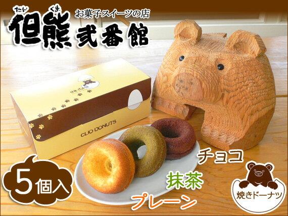 【母の日】チョコ スイーツ ドーナツ 選べる1...の紹介画像2