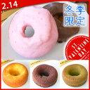 【ホワイトデー】スイーツ ドーナツ 選べる5個【送料無料】