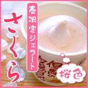 さくら 桜 スイーツ ジェラート アイスクリーム【6個セット...