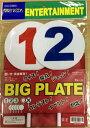 BIGプレート 123ボード プレート ゲーム クイズ 用品 イベント用品 プレート ビッグプレート【05P03Dec16】