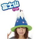 樂天商城 - 富士山ハット 応援 鳴り物 ペイント かぶりもの 日本応援グッズ 和風コスチューム