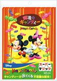 【3月末入荷予約】魔法のキャンディー  通常サイズ版 ディズニーキャラクターマジック【16-Mar-13P】【18-Mar-13P】