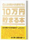 10万円貯まる本 人生版 幸せへと導く金言 名言 貯金本
