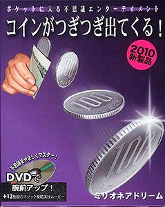 パーティーグッズ 手品 マジック ミリオネアドリーム DVD付き...:arune:10026048