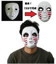 ホワイトパーティー ホワイトマスクB パーティーグッズ かぶりもの ハロウィン 仮面