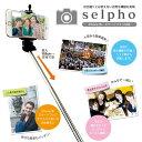 自撮り棒 Selpho セルフォ リモートシャッター付きiPhone Android スマホ用自撮りスティック スマホ自分撮り じどり棒 じどり棒 iphone じどり棒 andoroid
