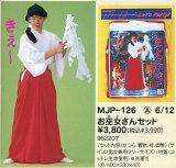 パーティーグッズ 仮装衣装 コスチューム/ お巫女さんセット【RCP】【6-Mar】【9-Mar】