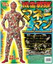 【全身タイツ パーティーコスチューム 宴会】成金戦隊マネーマン