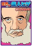 オータムセール開催中!仮装・変装グッズ・ひげ世界の偉人ひげ ソックラテス【RCP】【5-Nov】【7-Nov】