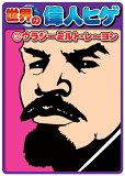 世界の偉人ひげ ウラジーミルト・レーヨン【RCP】【22-Dec】【24-Dec】【26-Dec】【29-Dec】
