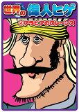 パーティーグッズ 仮装衣装/ 世界の偉人ひげ アラビアのロレーンス【RCP】【23-Mar】【P27Mar15】
