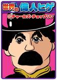 世界の偉人ひげ チャールズ・チョップリン【RCP】【29-Dec】【05P04Jan15】